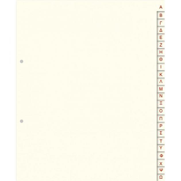 Διαχωριστικά Ευρετήριο ελληνικό πλάγιο 22.5x15 εκ. Χάρτινο