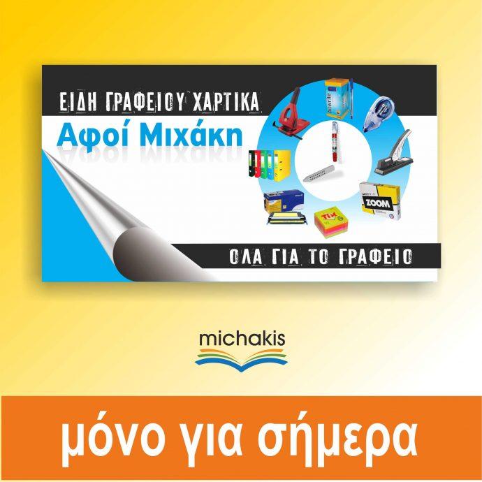 Επαγγελματικές κάρτες 500 τεμ. 1 όψη (με δημιουργικό)