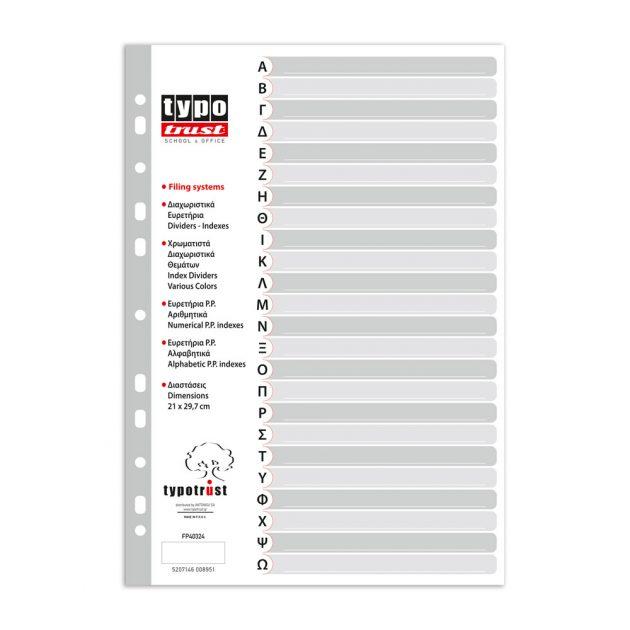 Διαχωριστικά Αλφαβητικά (Α-Ω) Ελληνικοί χαρακτήρες 24 θεμάτων Πλαστικό