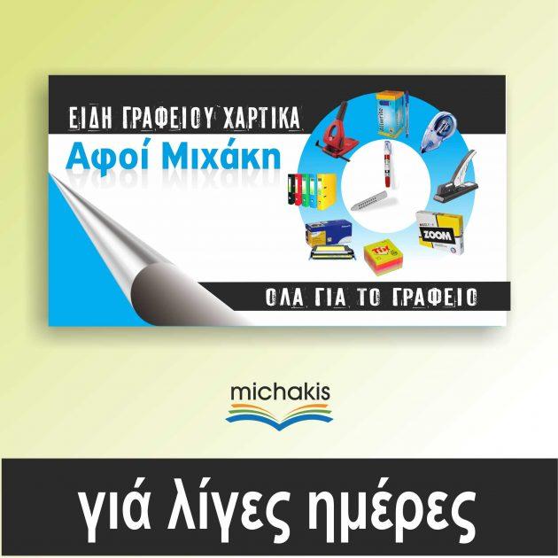 Προσφορά: δημιουργία επαγγελματικών καρτών, δείγματα. Κρήτη, Ηράκλειο, Αγ. Νικόλαος, Νεάπολη, Ελούντα, Μάλια.