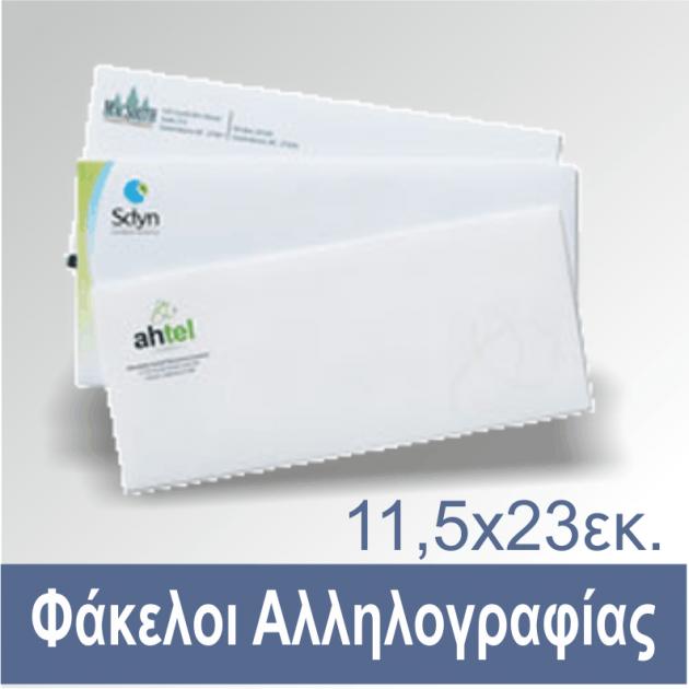 Εκτύπωση Φάκελων Αλληλογραφίας 11.5x23εκ. 500τεμ. 4χρώμια