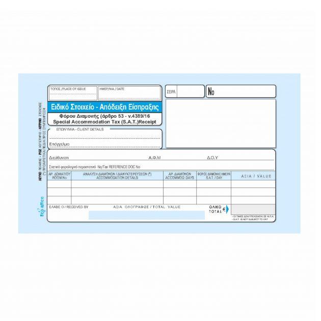 Ειδικό Στοιχείο Είσπραξης φόρου Διαμονής -235γ