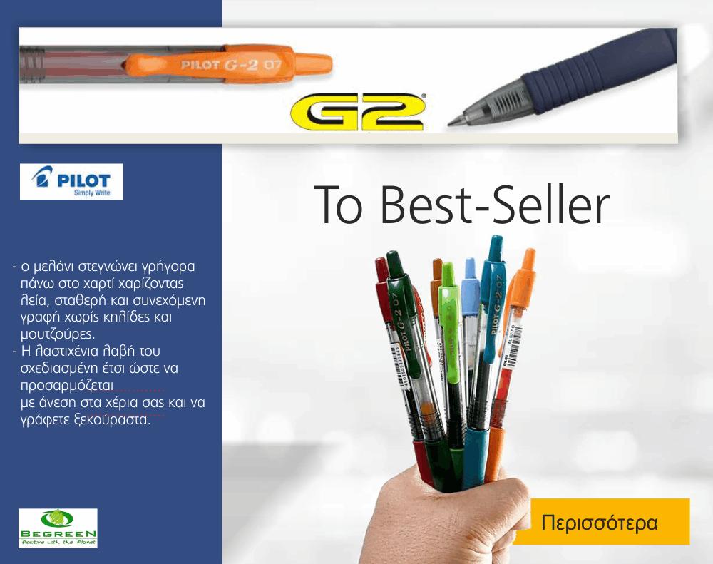 τα καλύτερα στυλό